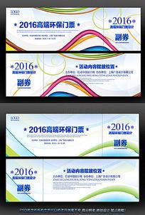 科技会议讲座门票设计