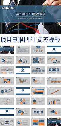 框架完整的项目申报PPT动态模板