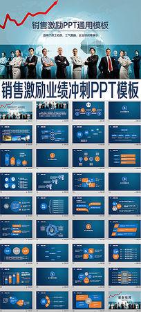 框架完整的销售激励业绩冲刺PPT动态模板