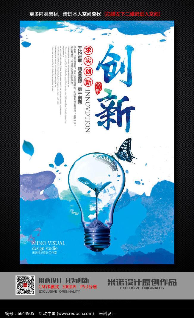您当前访问作品主题是蓝色创意创新企业文化展板设计,编号是6644905图片