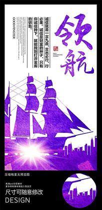 领航创意水彩企业文化海报展板