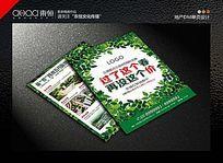 绿色春天地产DM宣传单页设计