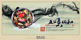 美食文化餐饮展板挂图之五味调和