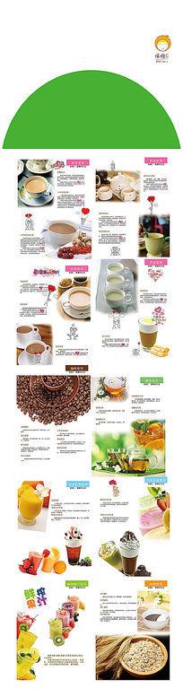 奶茶宣传画册