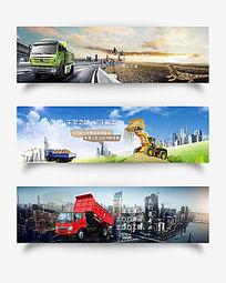 商务风格建筑行业渣土运输企业banner PSD