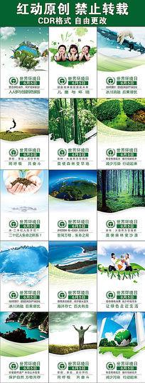 世界环境日图片设计下载