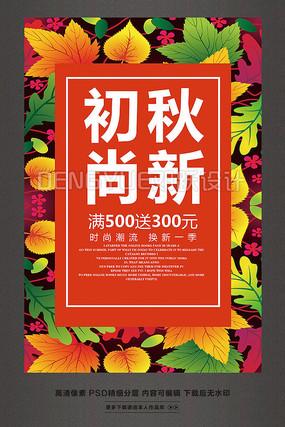 时尚创意初秋尚新促销海报设计