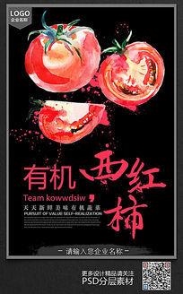 时尚创意有机蔬菜宣传海报之西红柿