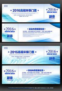 蓝白科技展览会门票设计