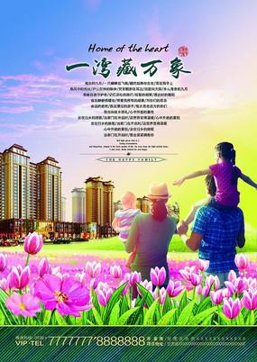 心藏一座城温馨家园房地产促销海报