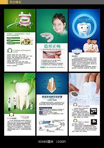 牙科系列展板