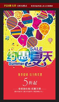 约惠夏天促销海报设计