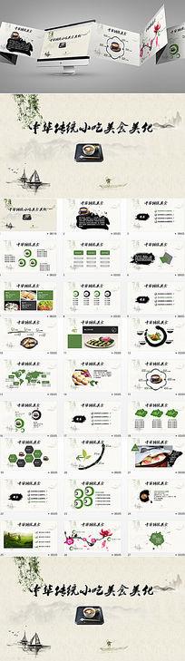 中国风饮食文化餐饮美食动态ppt模板