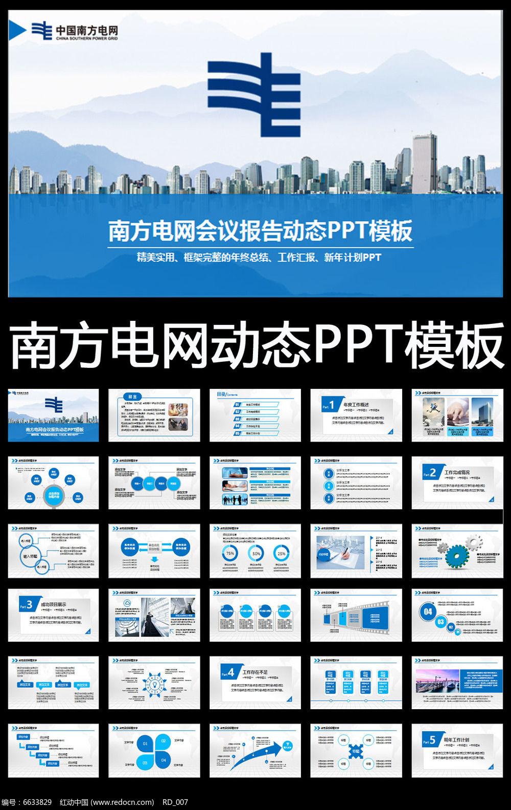 中国南方电网ppt模板图片