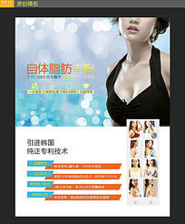 自体脂肪丰胸海报设计