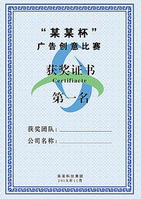 比赛奖状证书下载