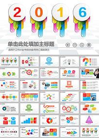 彩色多彩2016通用型工作报告总结ppt模板