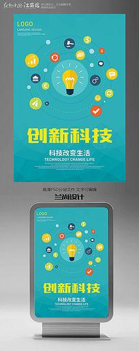 创新科技互联网思维海报设计