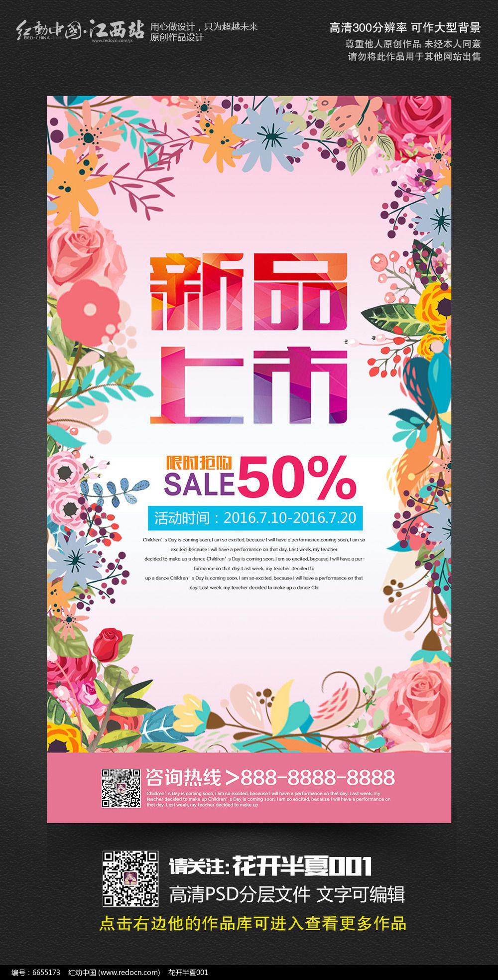 创意花朵春夏新品上市宣传促销海报设计图片