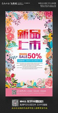 创意花朵春夏新品上市宣传促销海报设计