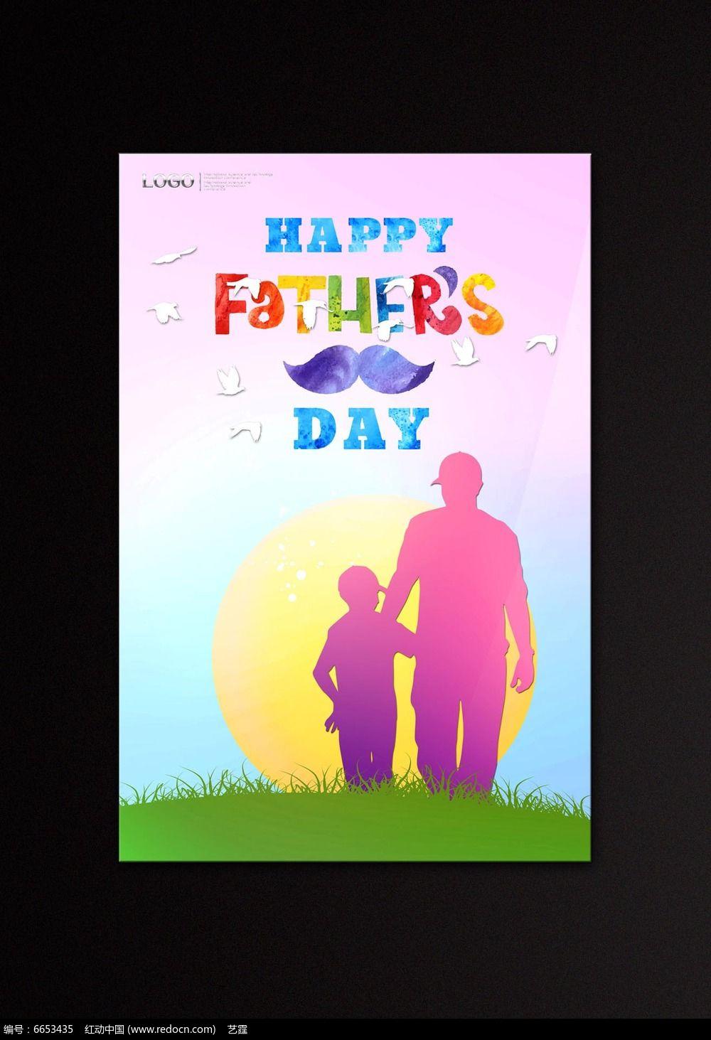 创意手绘父情节海报设计