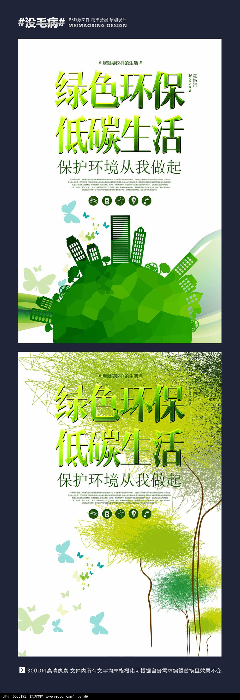 创意手绘绿色环保海报图片