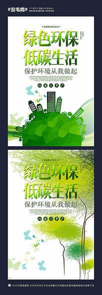 创意手绘绿色环保海报