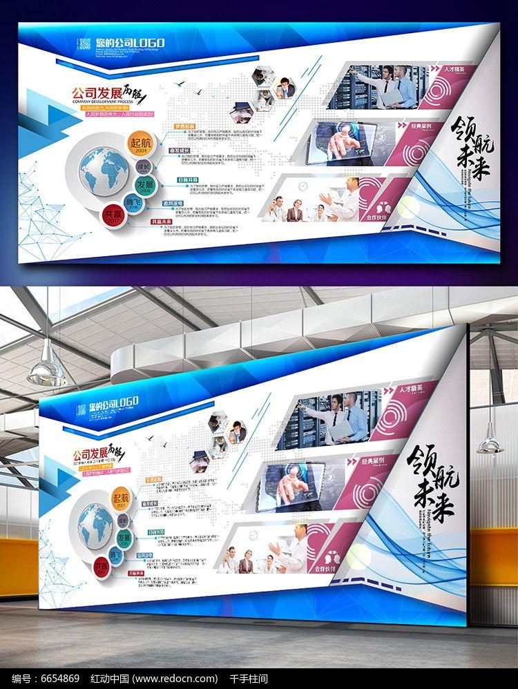 创意现代企业发展文化背景墙展板设计图片