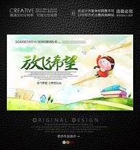 慈善基金圆孩子上学梦宣传海报
