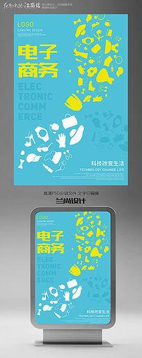 电子商务科技创新海报设计