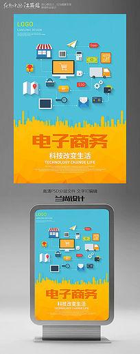 电子商务科技海报设计