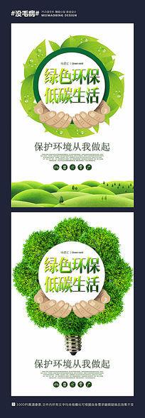 低碳节能环保海报设计