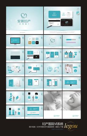 妇产医院VI系统