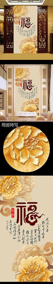 福字彩雕牡丹玄关背景墙