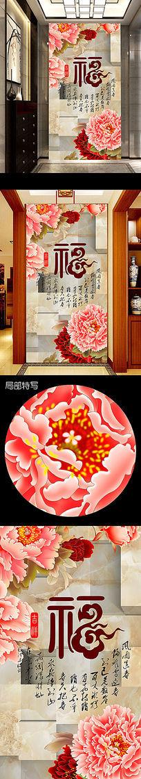 福字牡丹3D玄关背景墙