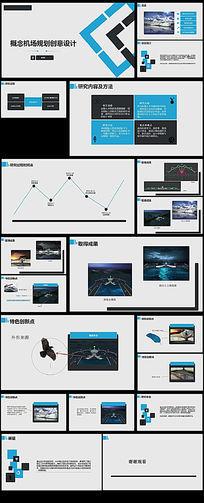 概念机场规划创意设计大赛答辩展示汇报PPT模板