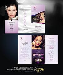 高端半永久定妆术宣传单
