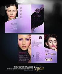 韩式半永久定妆宣传单