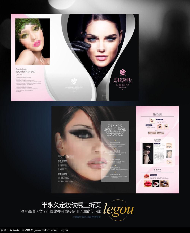 韩式纹绣宣传单设计