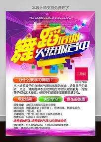 寒暑假期青少儿童舞蹈培训招生宣传海报下载
