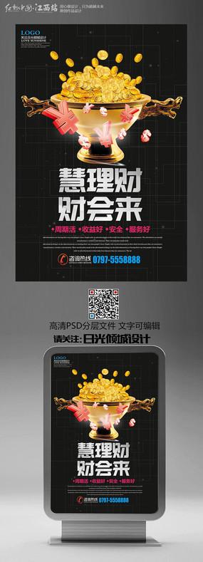 黑色创意金融理财宣传海报设计