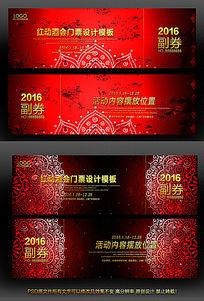 红色背景花纹门票设计