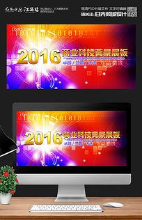 红色炫彩商务科技会议背景展板