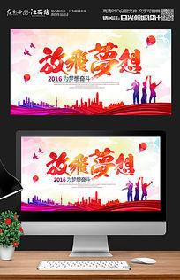 红色创意放飞梦想青春励志宣传海报设计