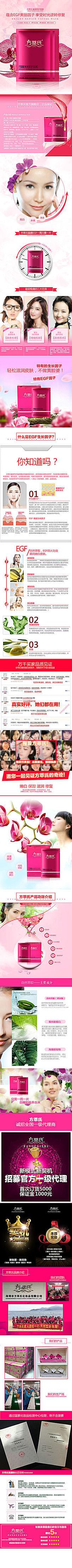 化妆品面膜详情页设计PSD分层