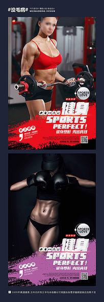 健身房品牌海报设计
