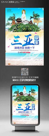 简约创意三亚旅游宣传海报设计