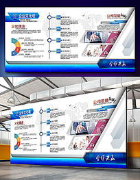简约通用企业文化墙背景展板设计