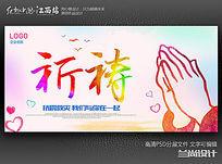 抗震救灾祈祷海报宣传画设计