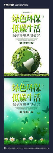 手绘绿色环保科技海报